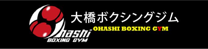大橋ボクシングジム