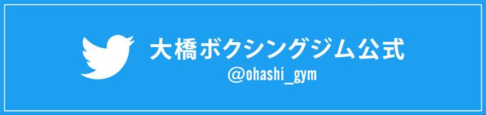大橋ボクシングジム公式Twitter
